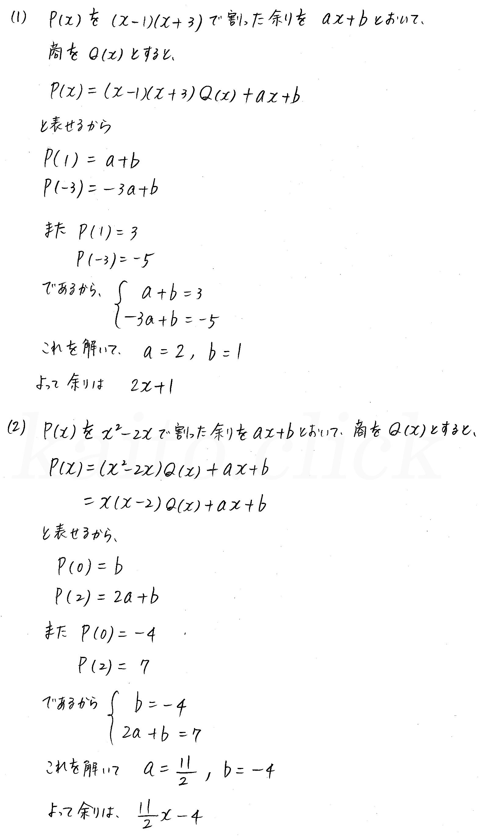 3TRIAL数学2-109解答