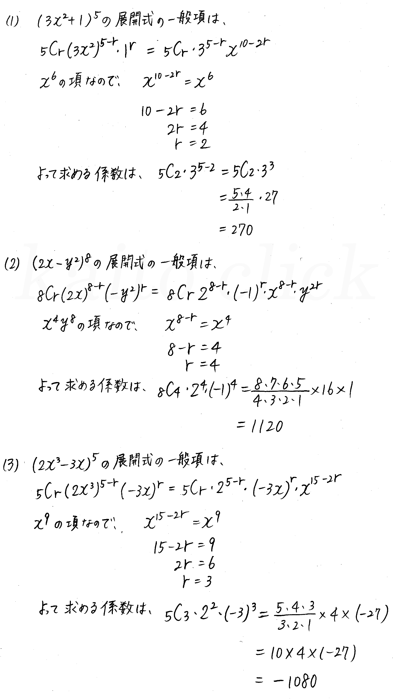 3TRIAL数学2-11解答