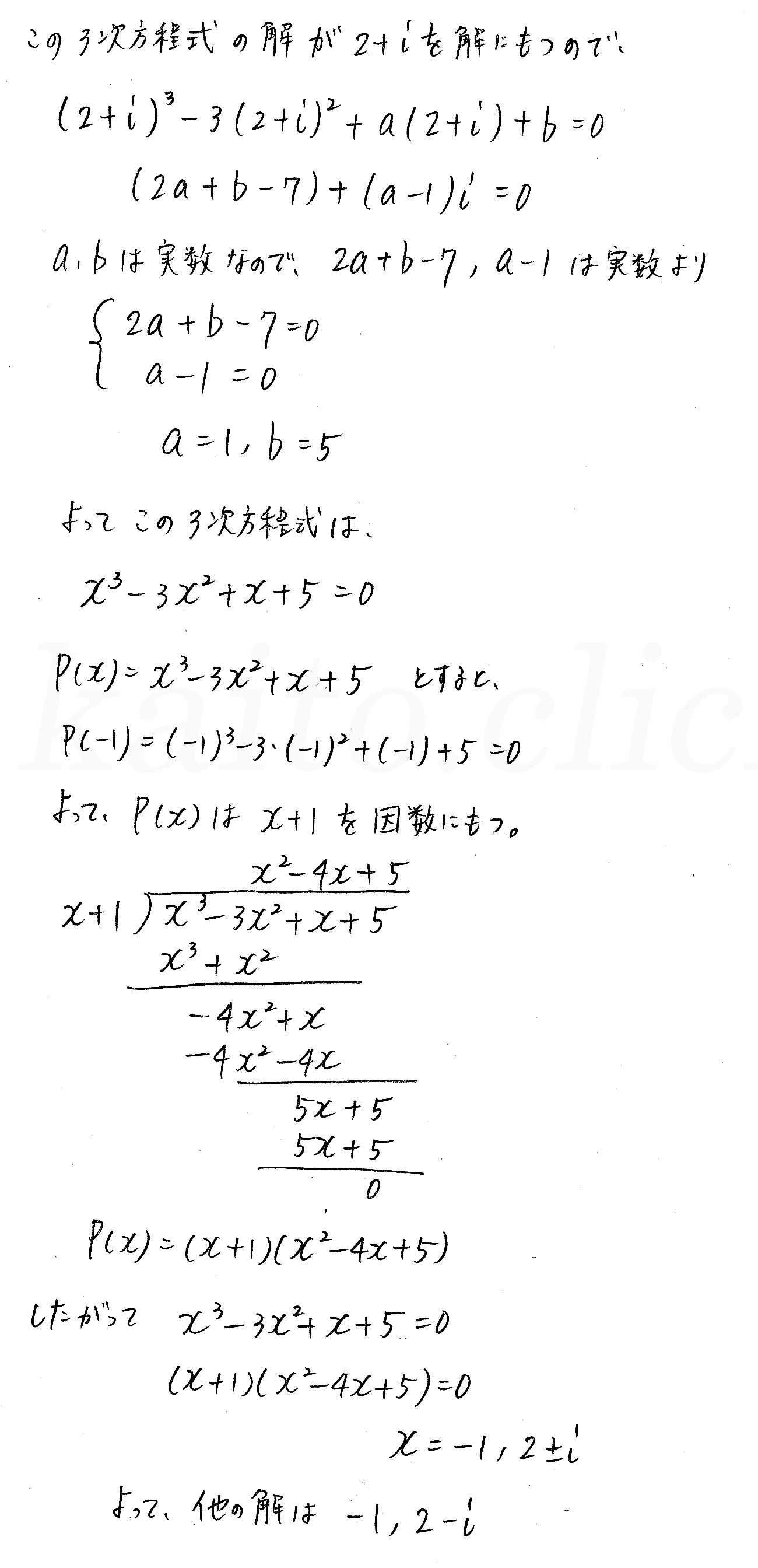 3TRIAL数学2-118解答