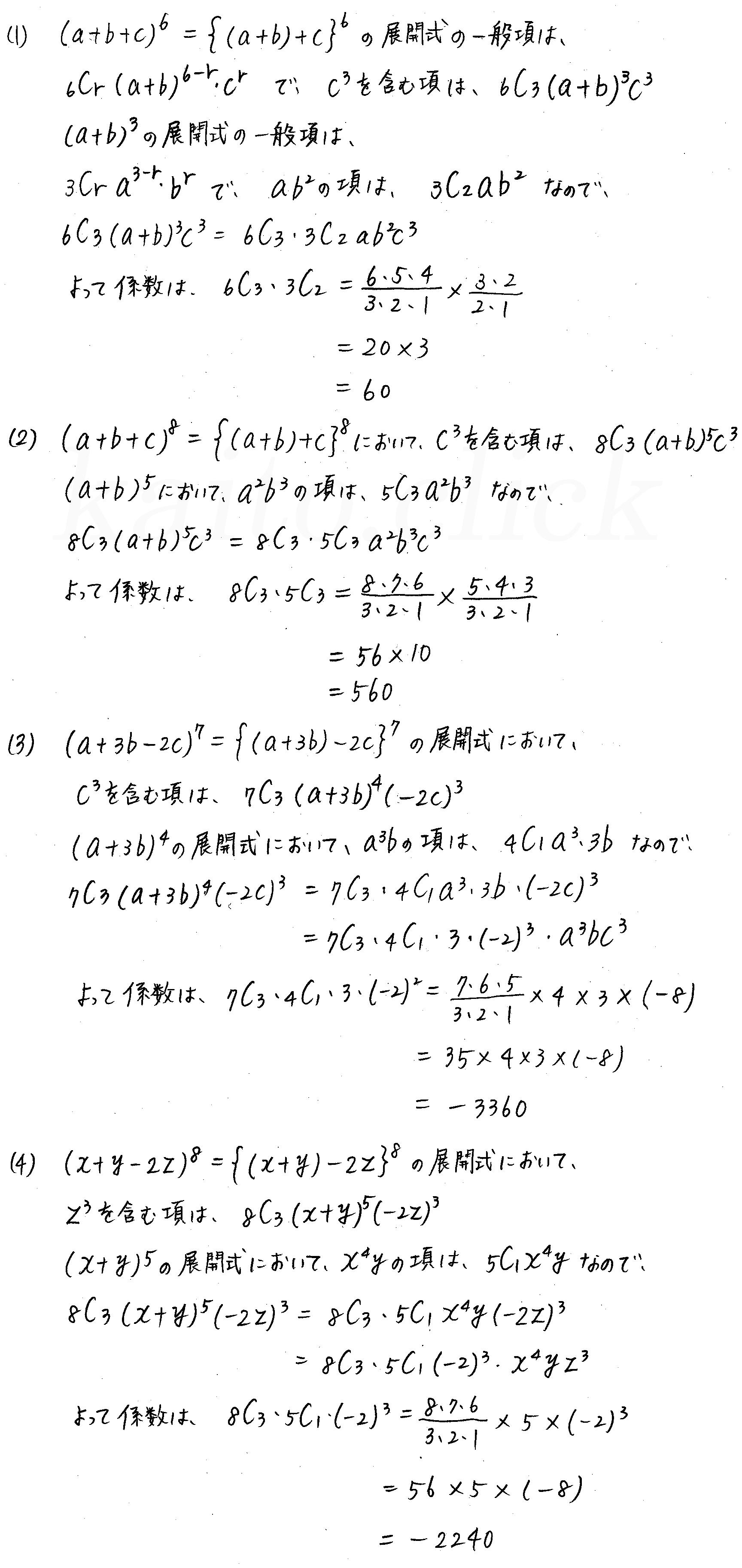 3TRIAL数学2-12解答