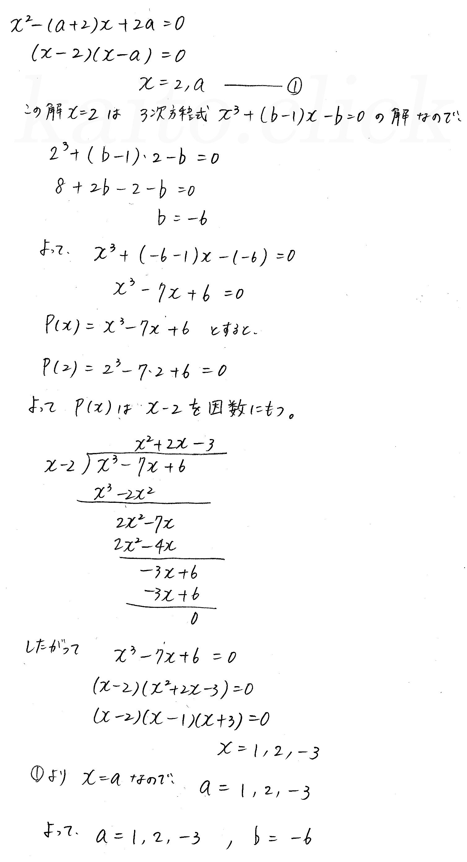 3TRIAL数学2-123解答