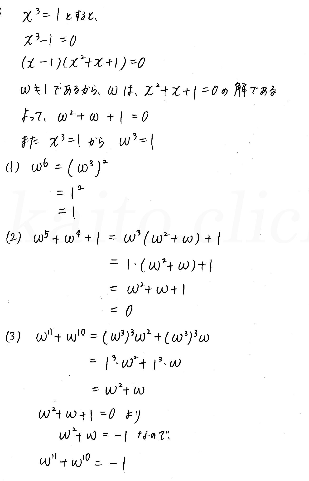 3TRIAL数学2-125解答