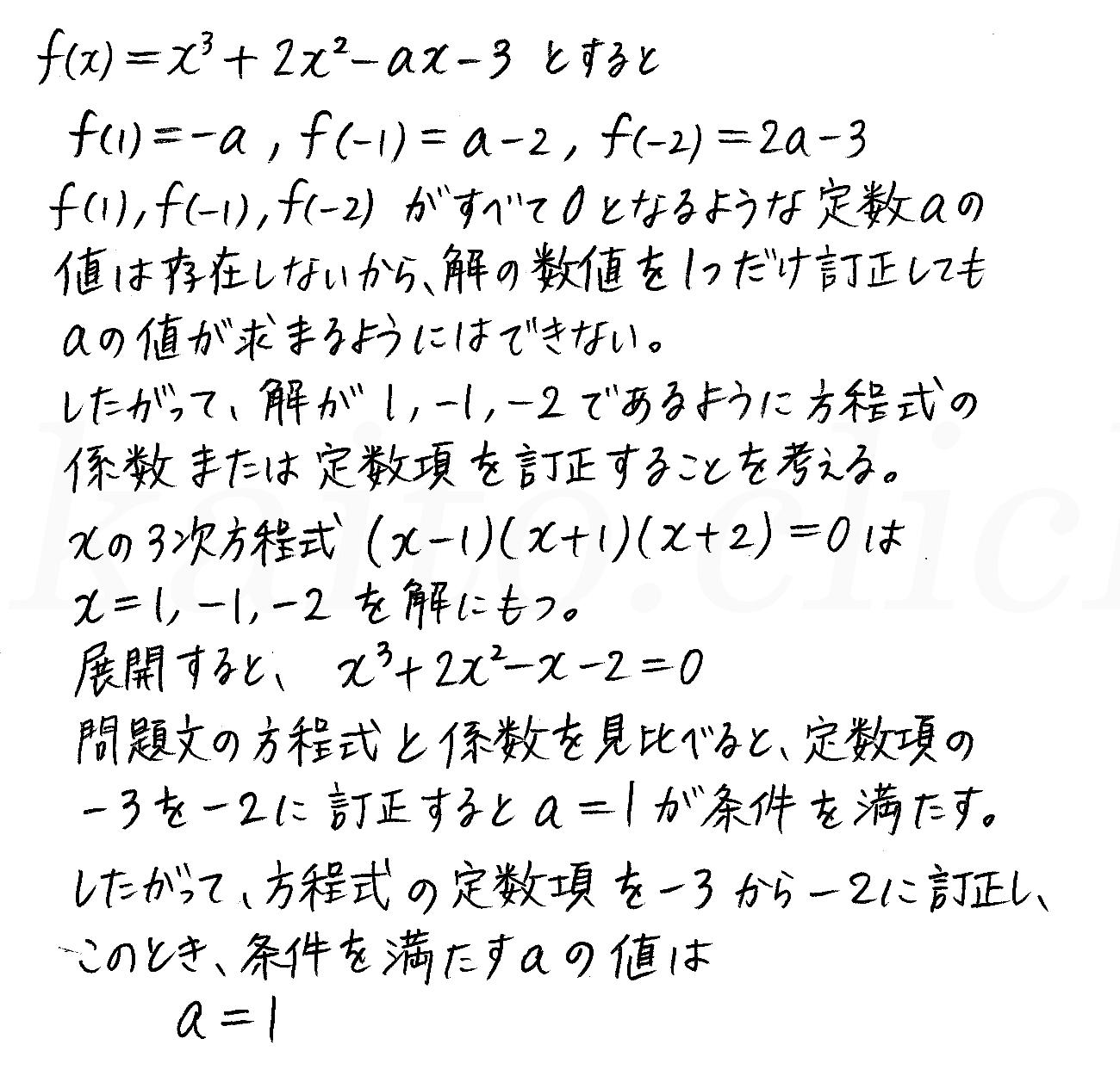 3TRIAL数学2-126解答