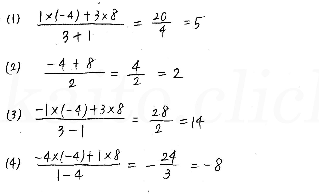 3TRIAL数学2-129解答