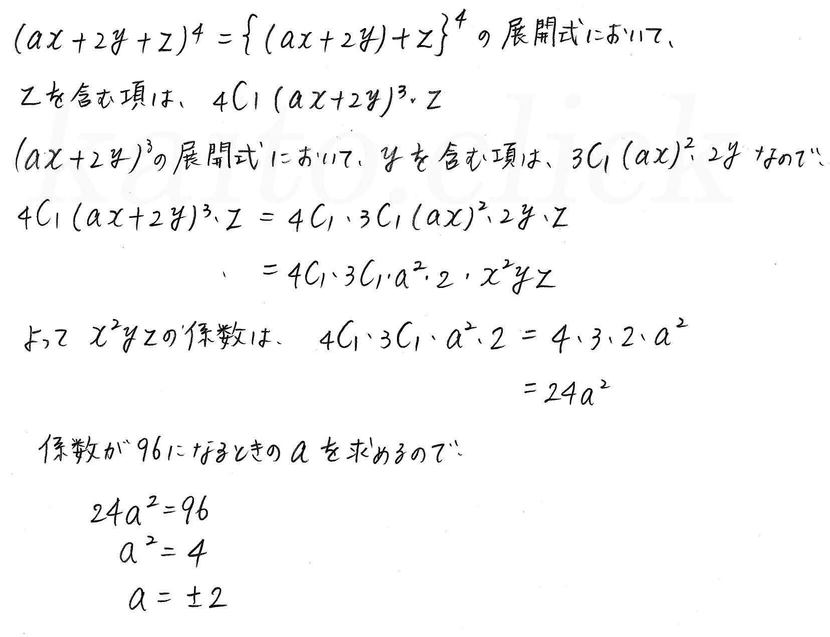 3TRIAL数学2-13解答