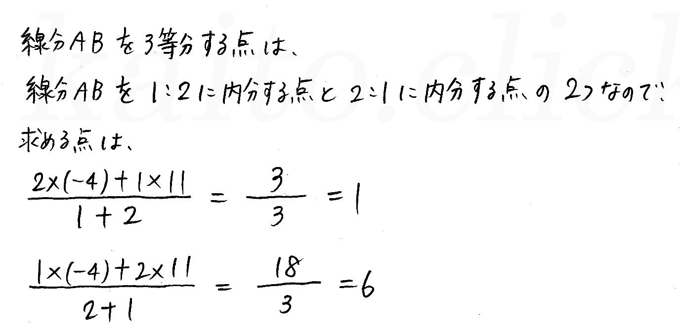 3TRIAL数学2-130解答