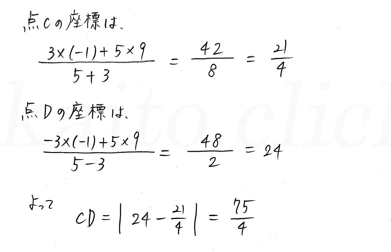 3TRIAL数学2-131解答