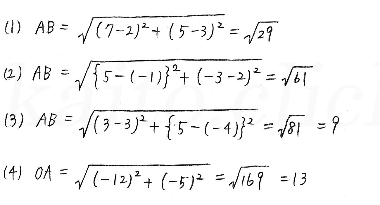3TRIAL数学2-134解答