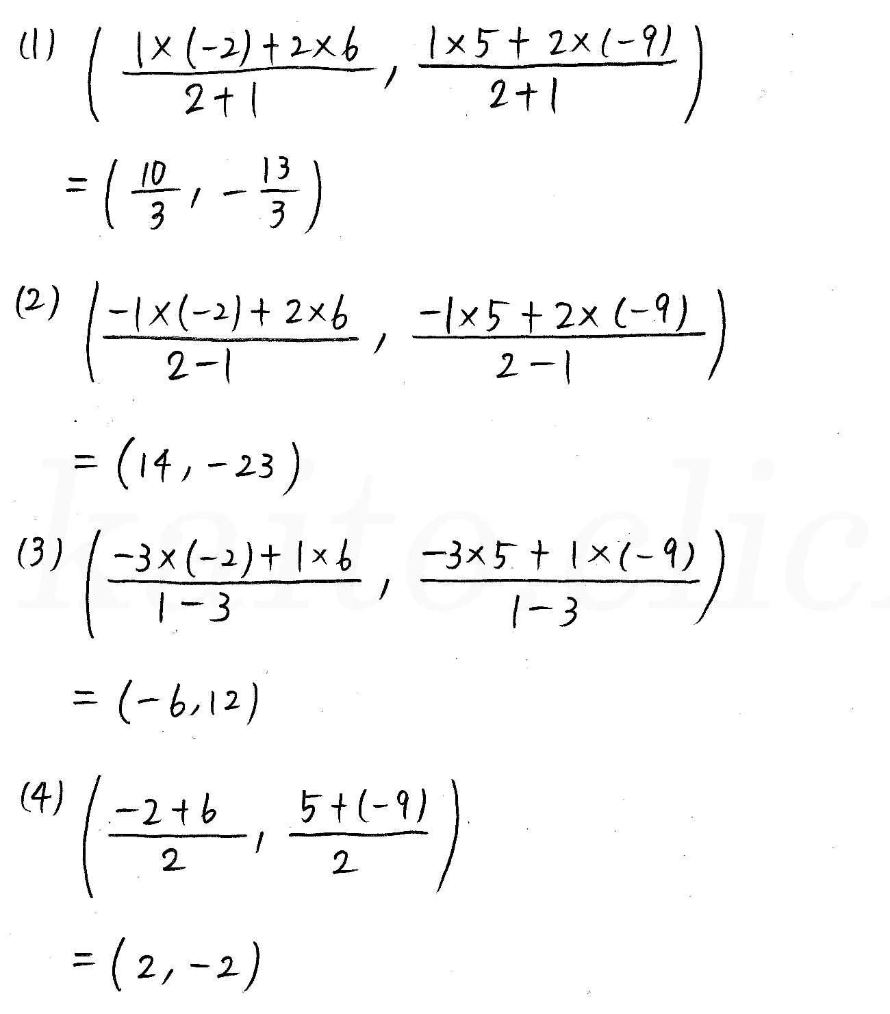 3TRIAL数学2-135解答
