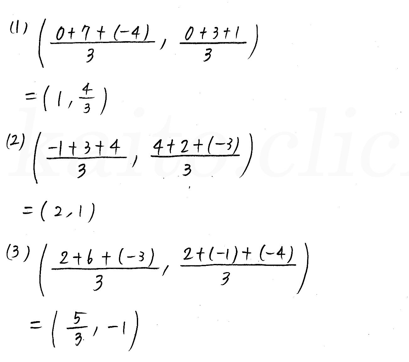 3TRIAL数学2-136解答