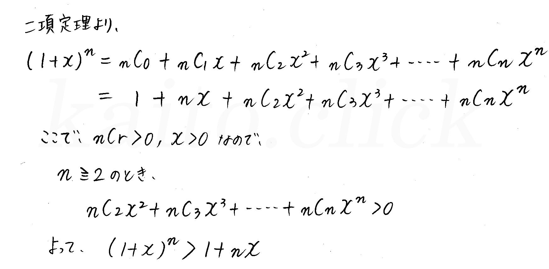 3TRIAL数学2-14解答