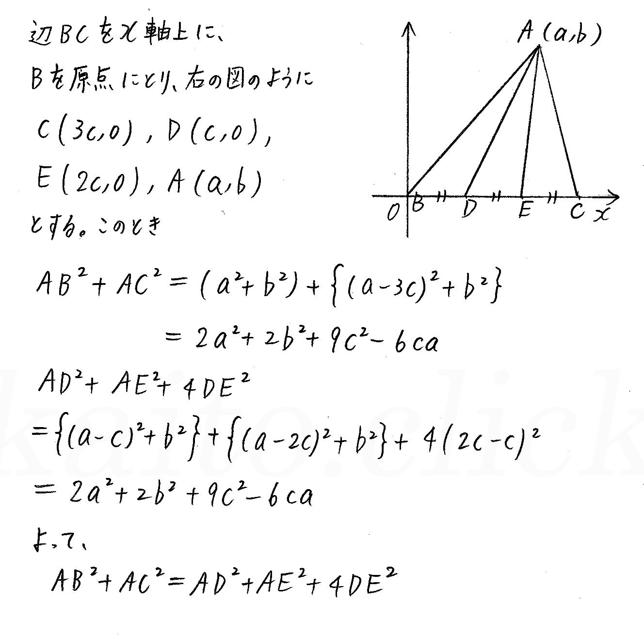 3TRIAL数学2-142解答