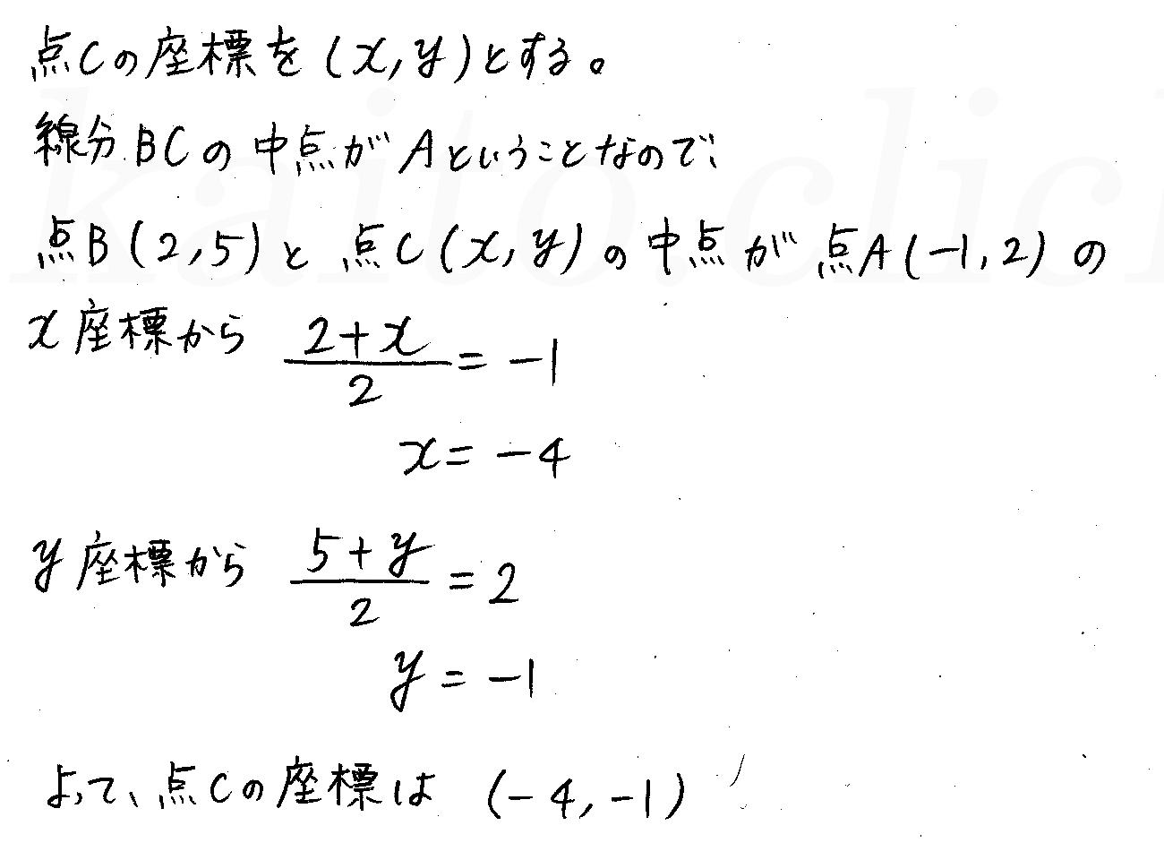 3TRIAL数学2-143解答