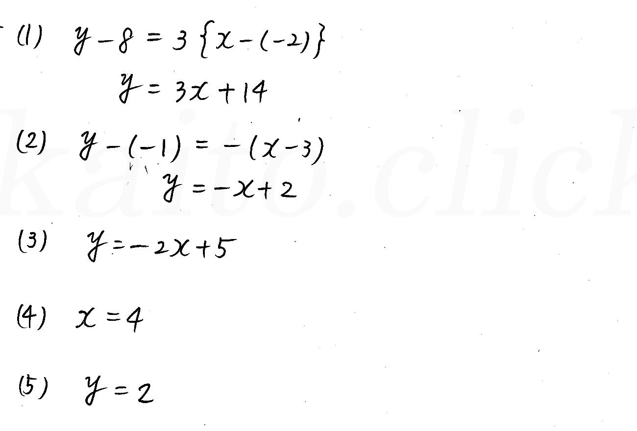 3TRIAL数学2-148解答