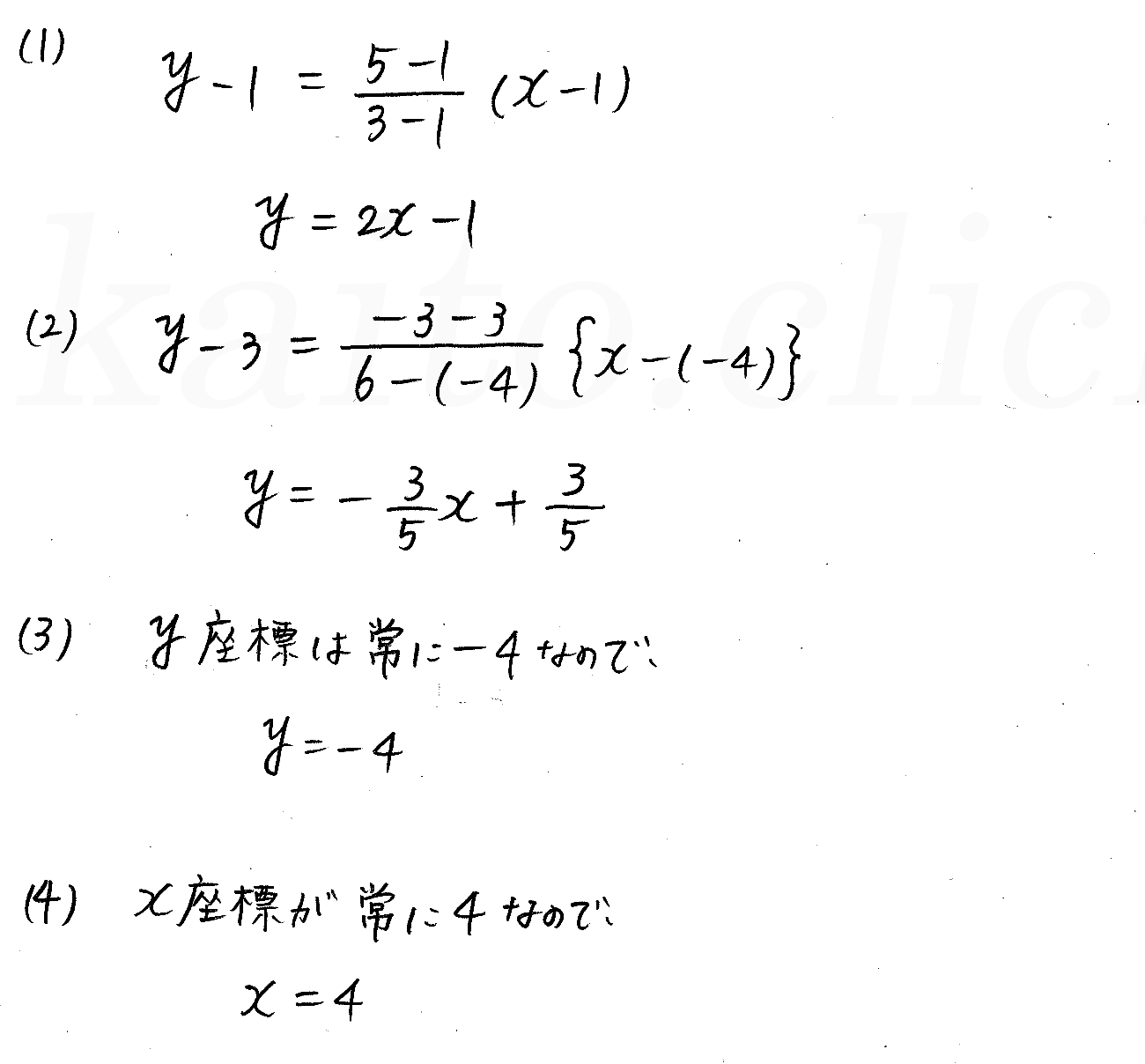3TRIAL数学2-149解答