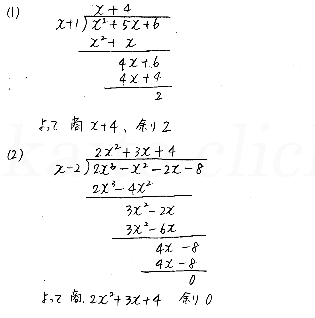 3TRIAL数学2-15解答