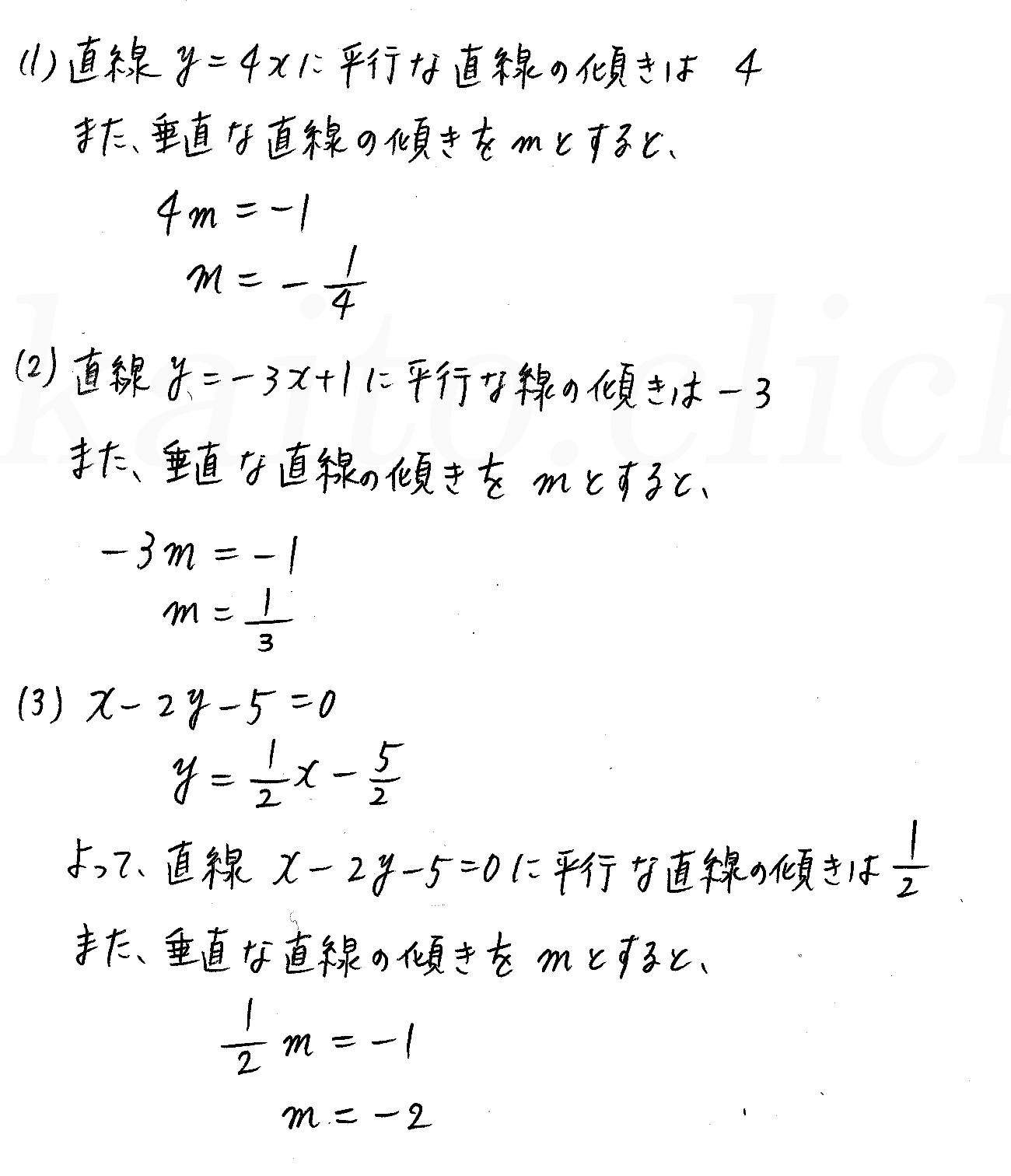 3TRIAL数学2-152解答