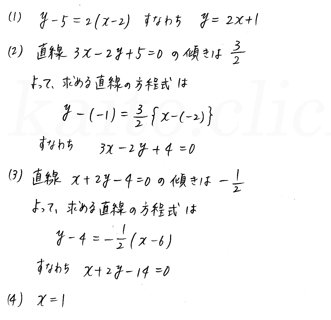 3TRIAL数学2-153解答