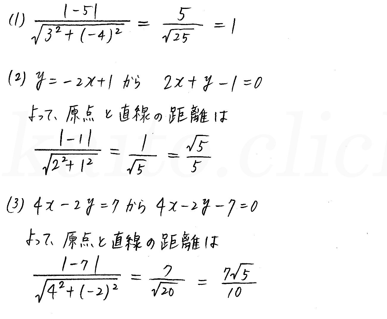 3TRIAL数学2-155解答
