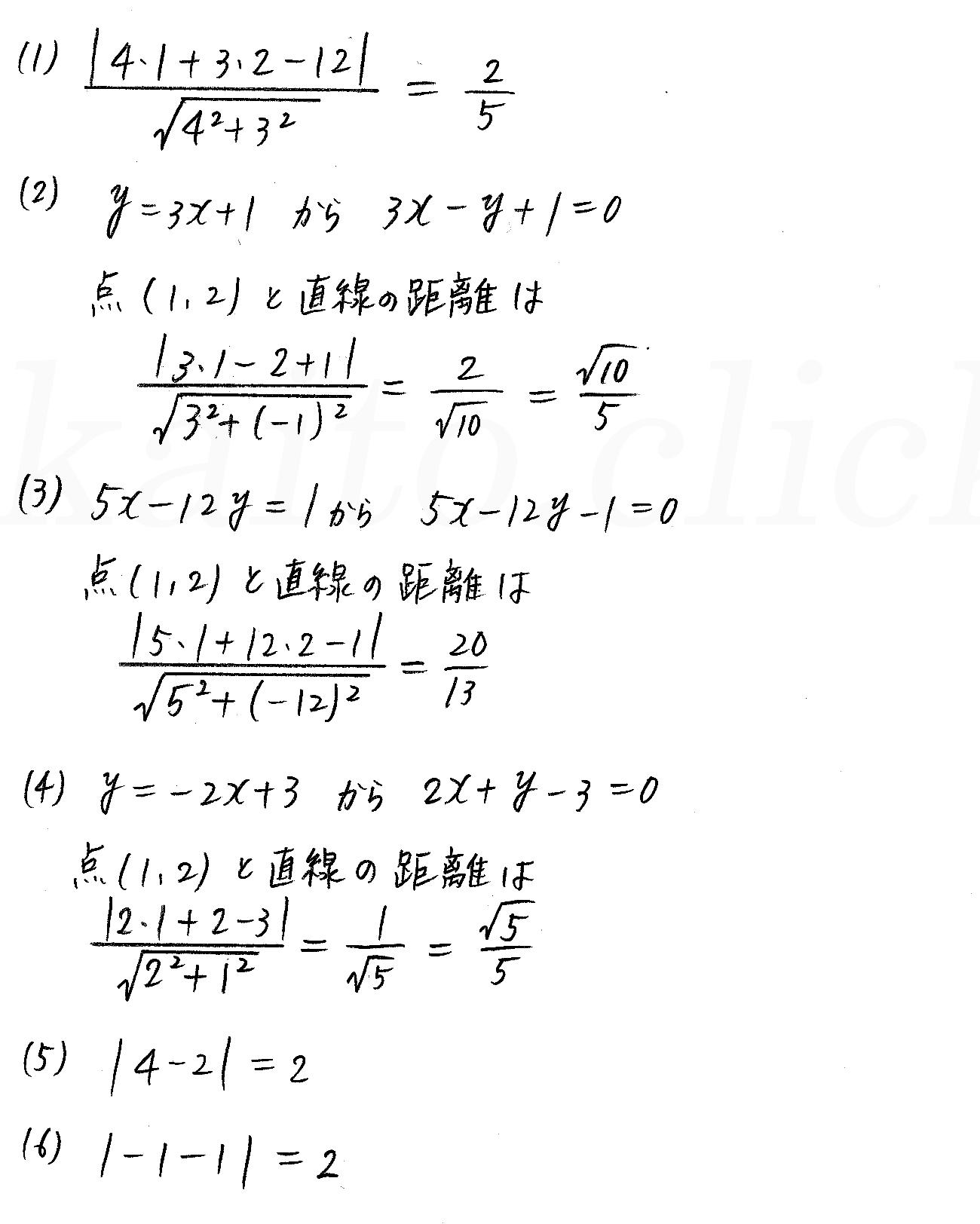 3TRIAL数学2-156解答