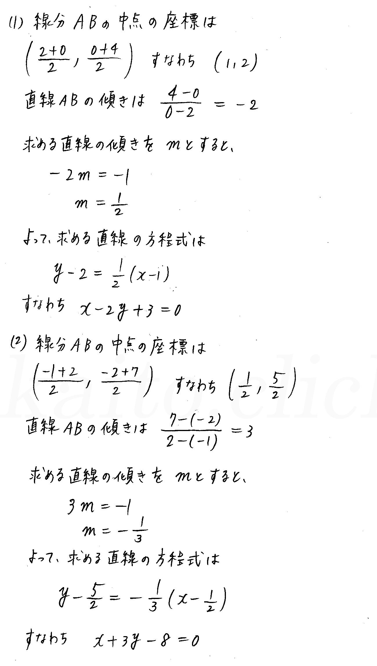 3TRIAL数学2-159解答