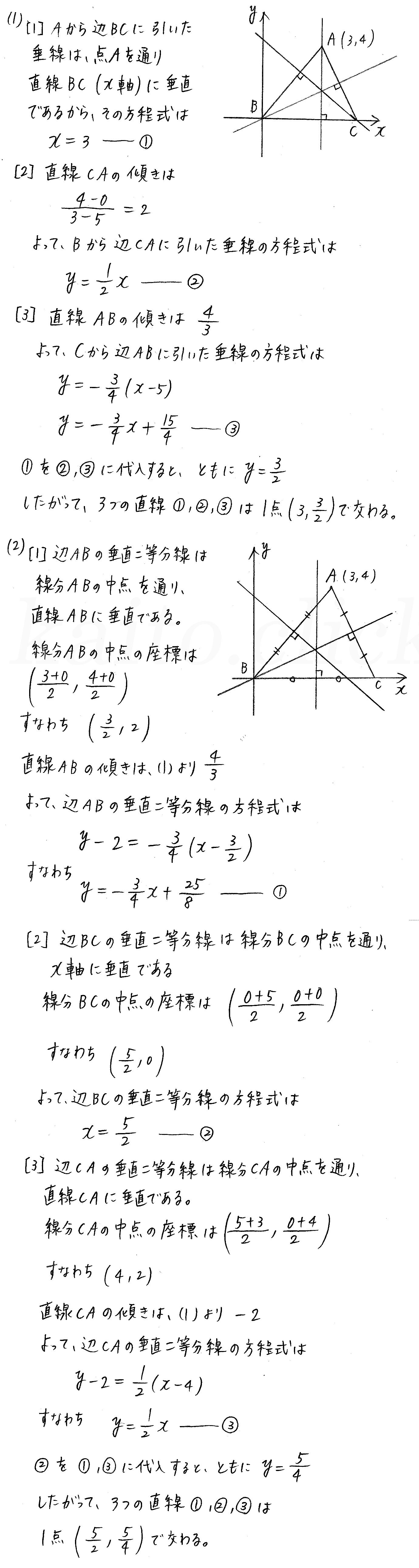 3TRIAL数学2-160解答