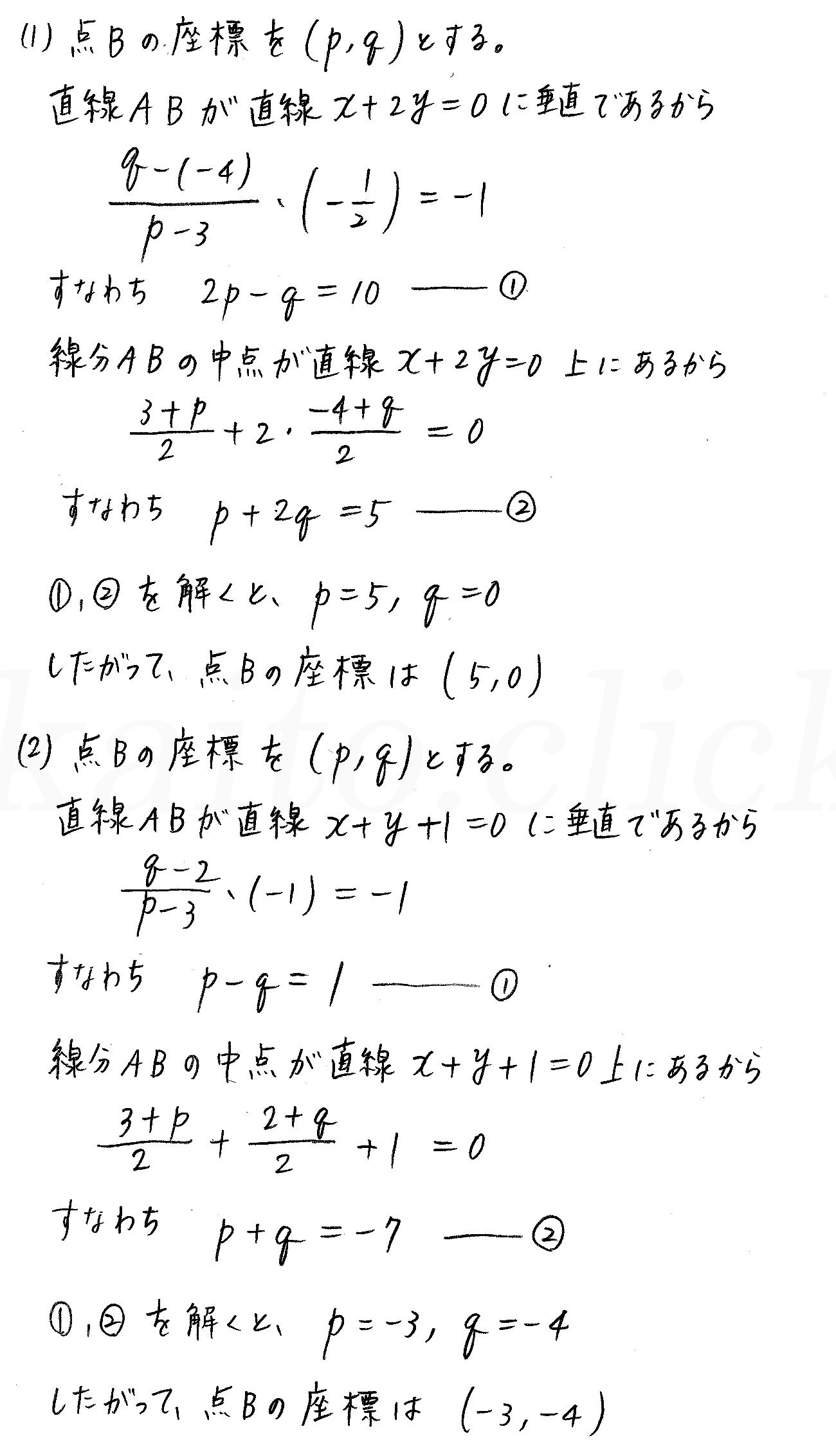 3TRIAL数学2-161解答