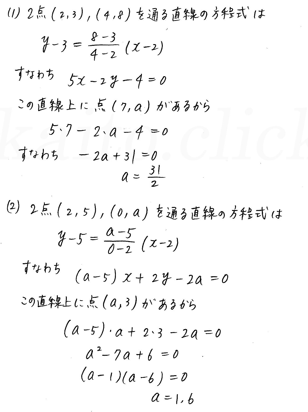 3TRIAL数学2-162解答