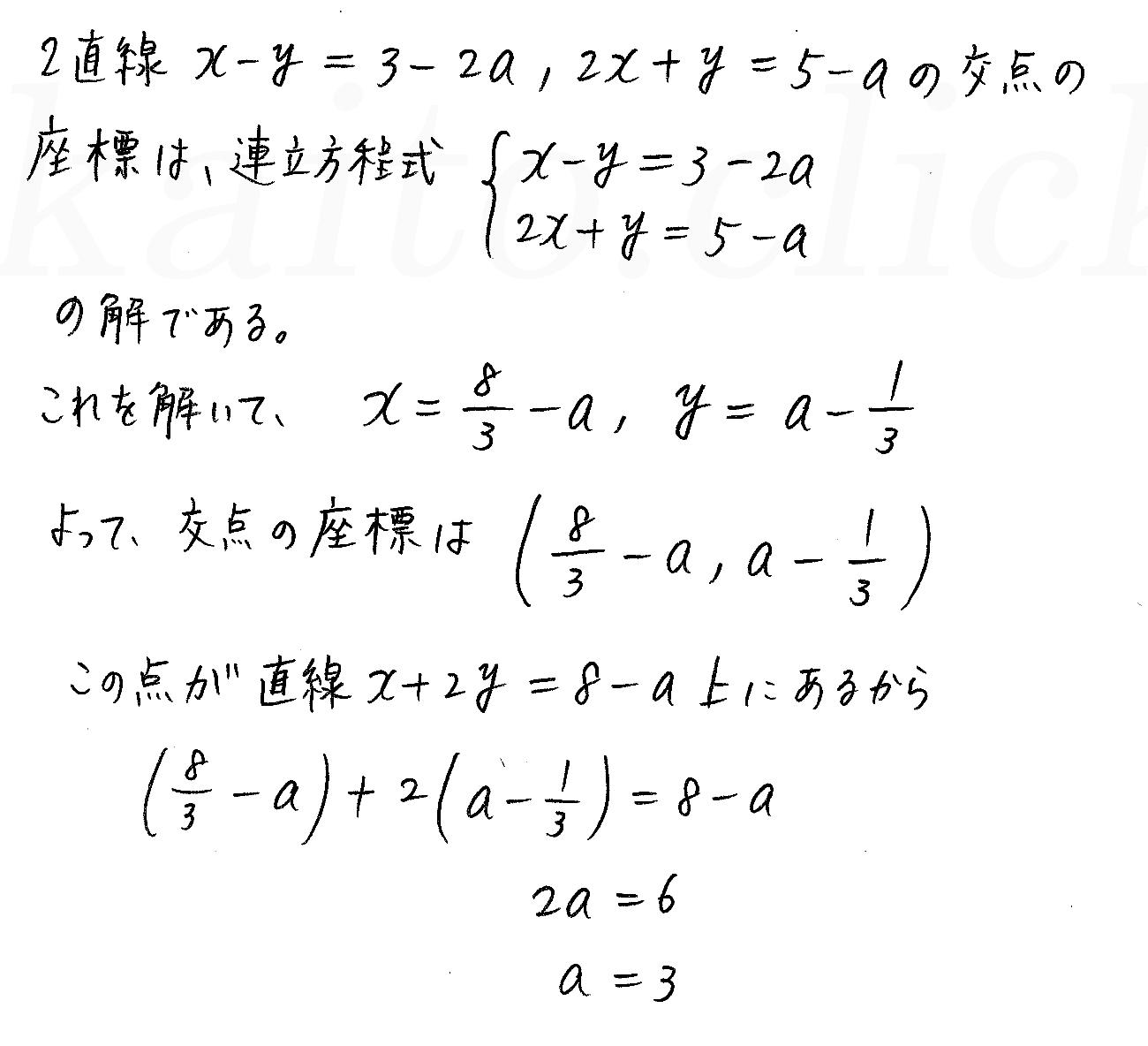 3TRIAL数学2-163解答