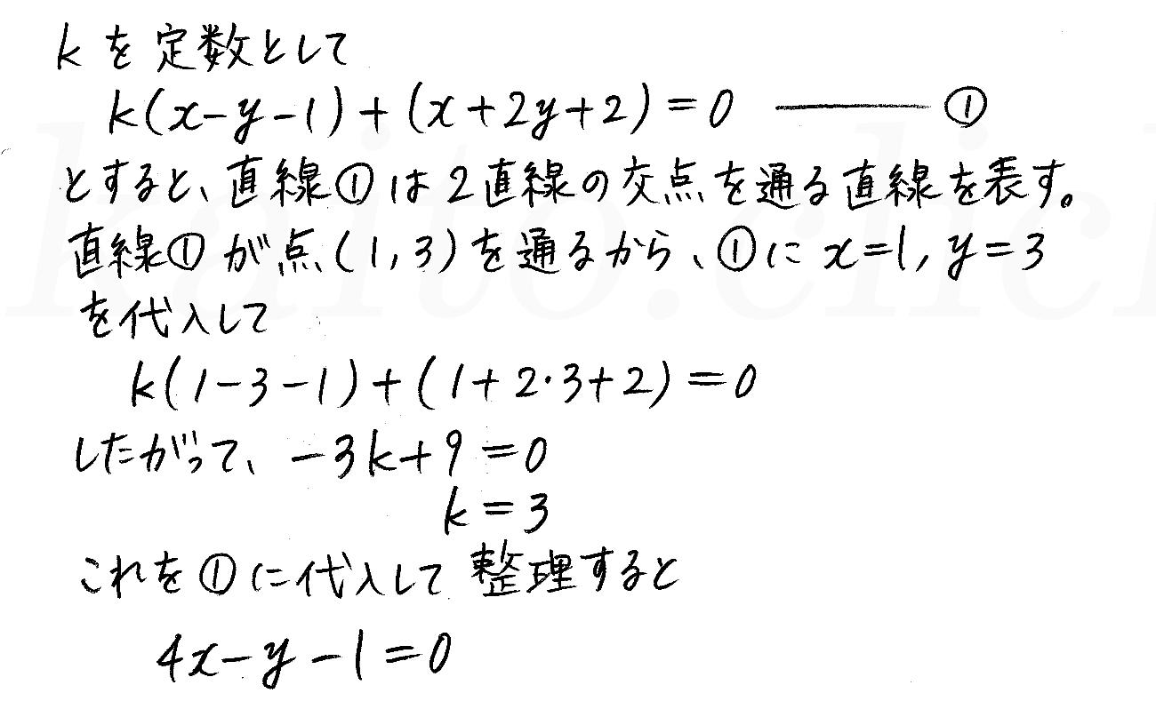 3TRIAL数学2-165解答