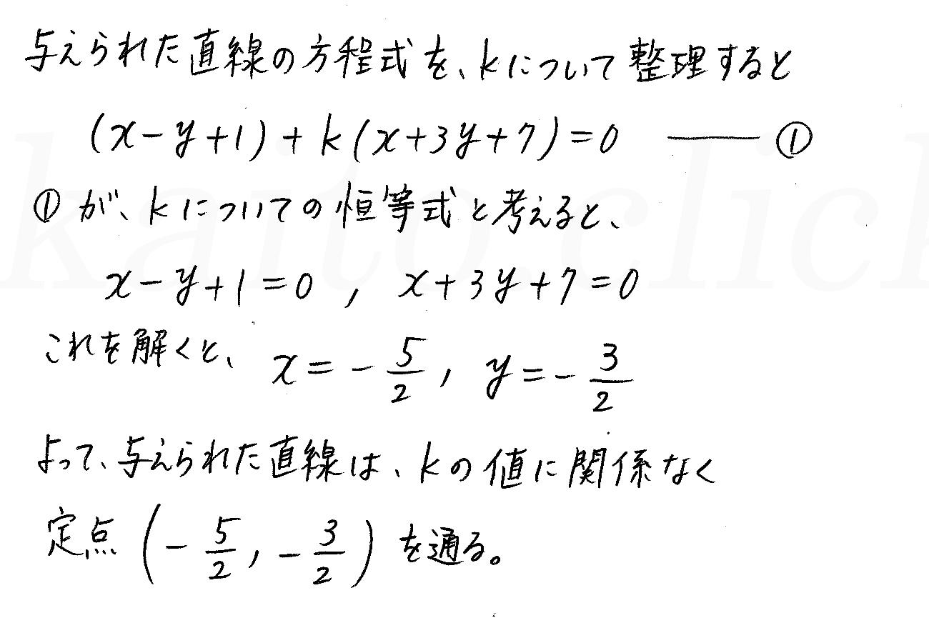 3TRIAL数学2-166解答