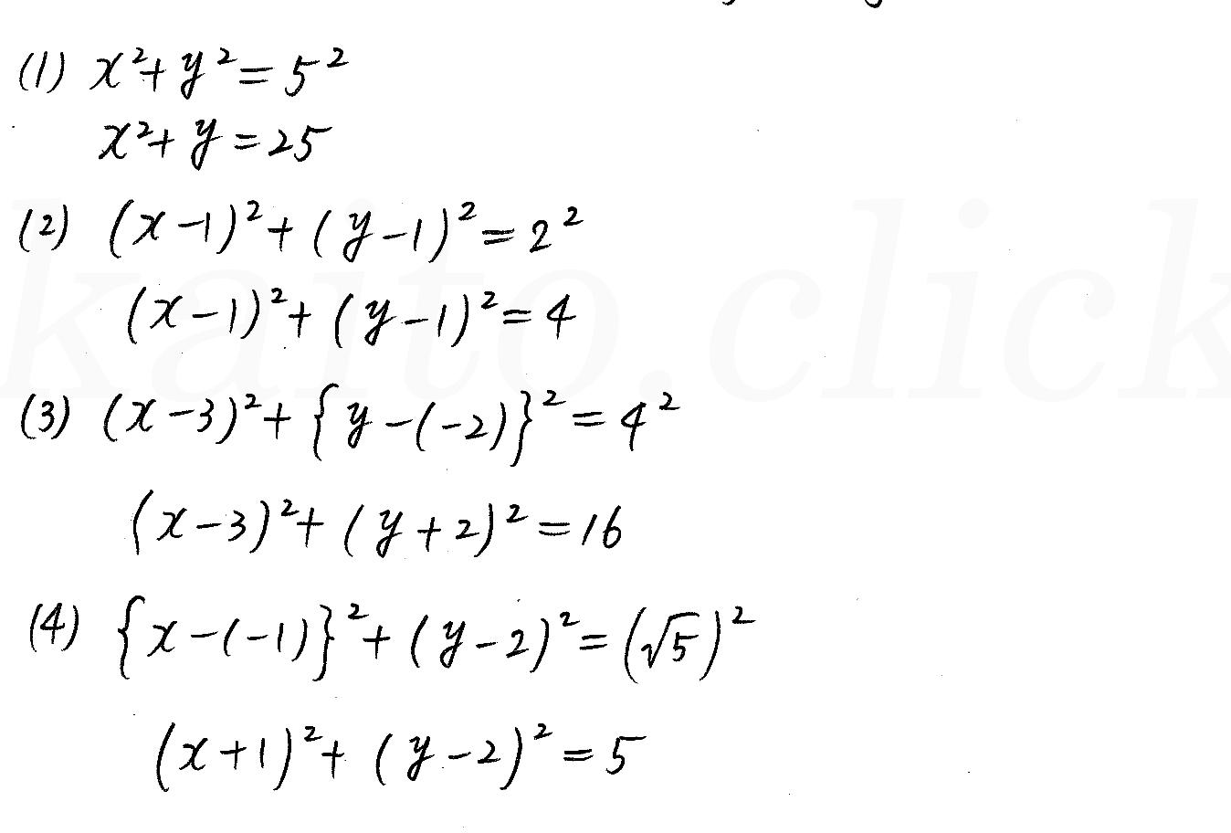 3TRIAL数学2-169解答