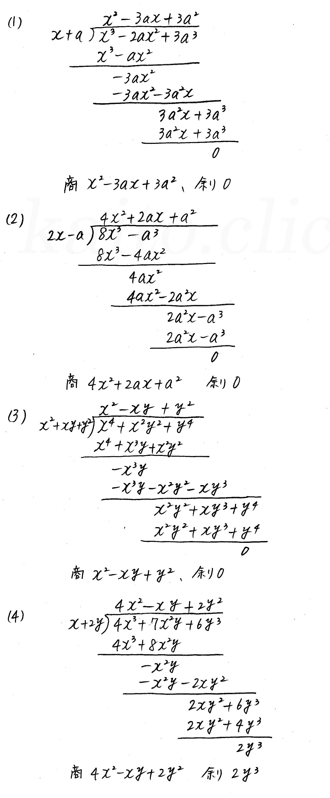 3TRIAL数学2-17解答