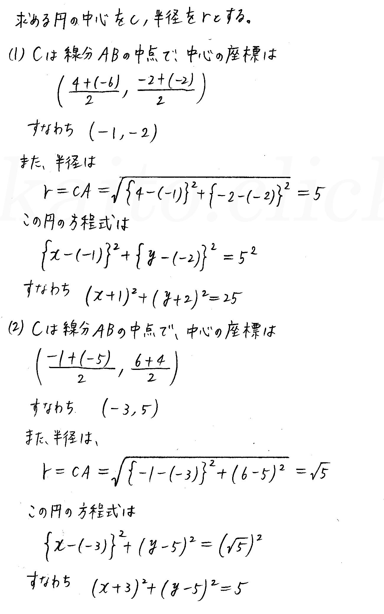 3TRIAL数学2-170解答