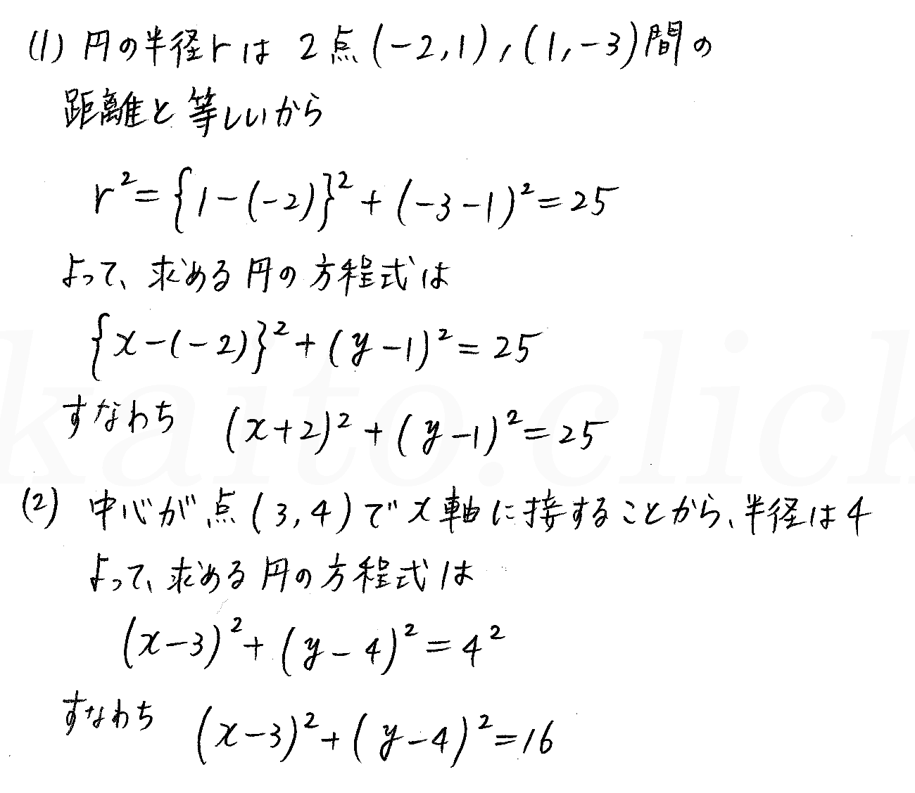 3TRIAL数学2-171解答