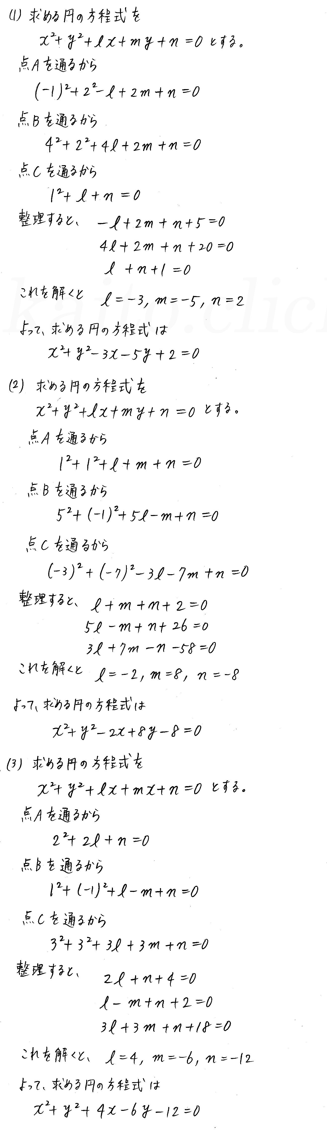 3TRIAL数学2-173解答