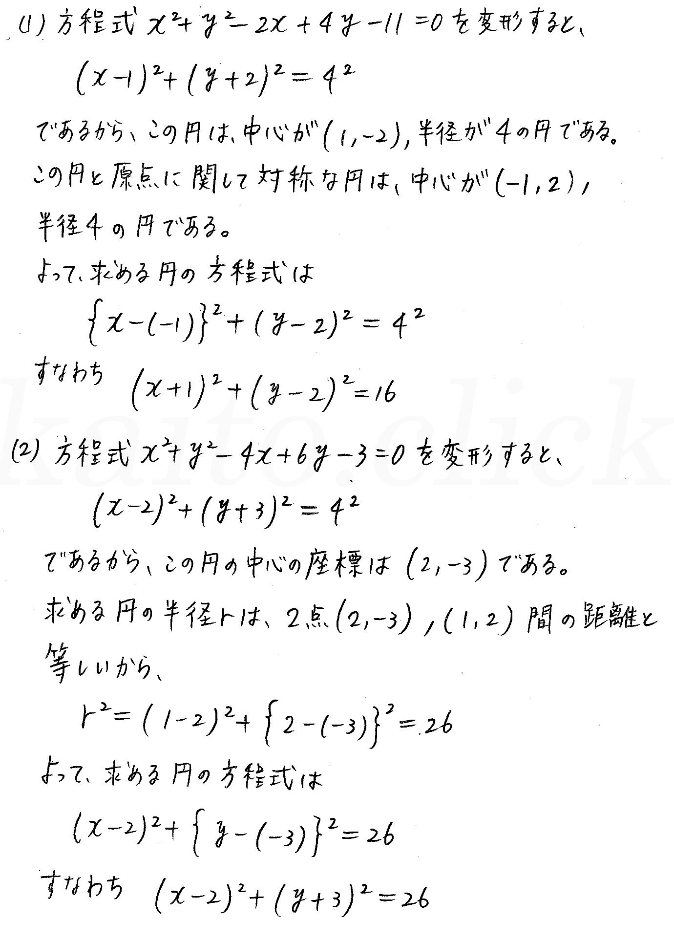 3TRIAL数学2-174解答