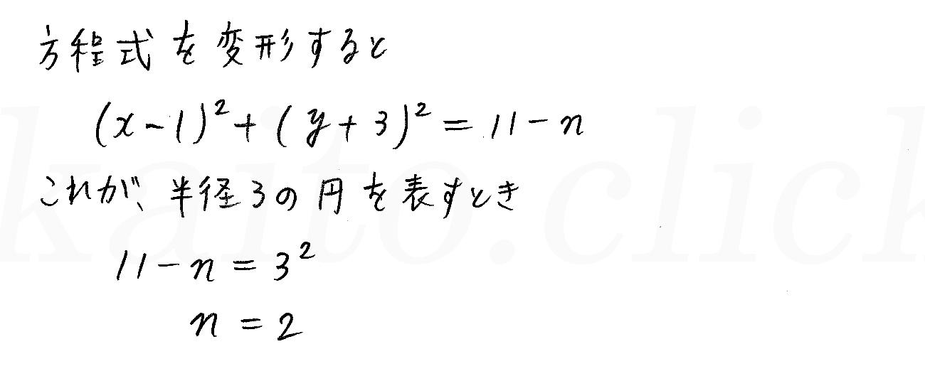 3TRIAL数学2-176解答