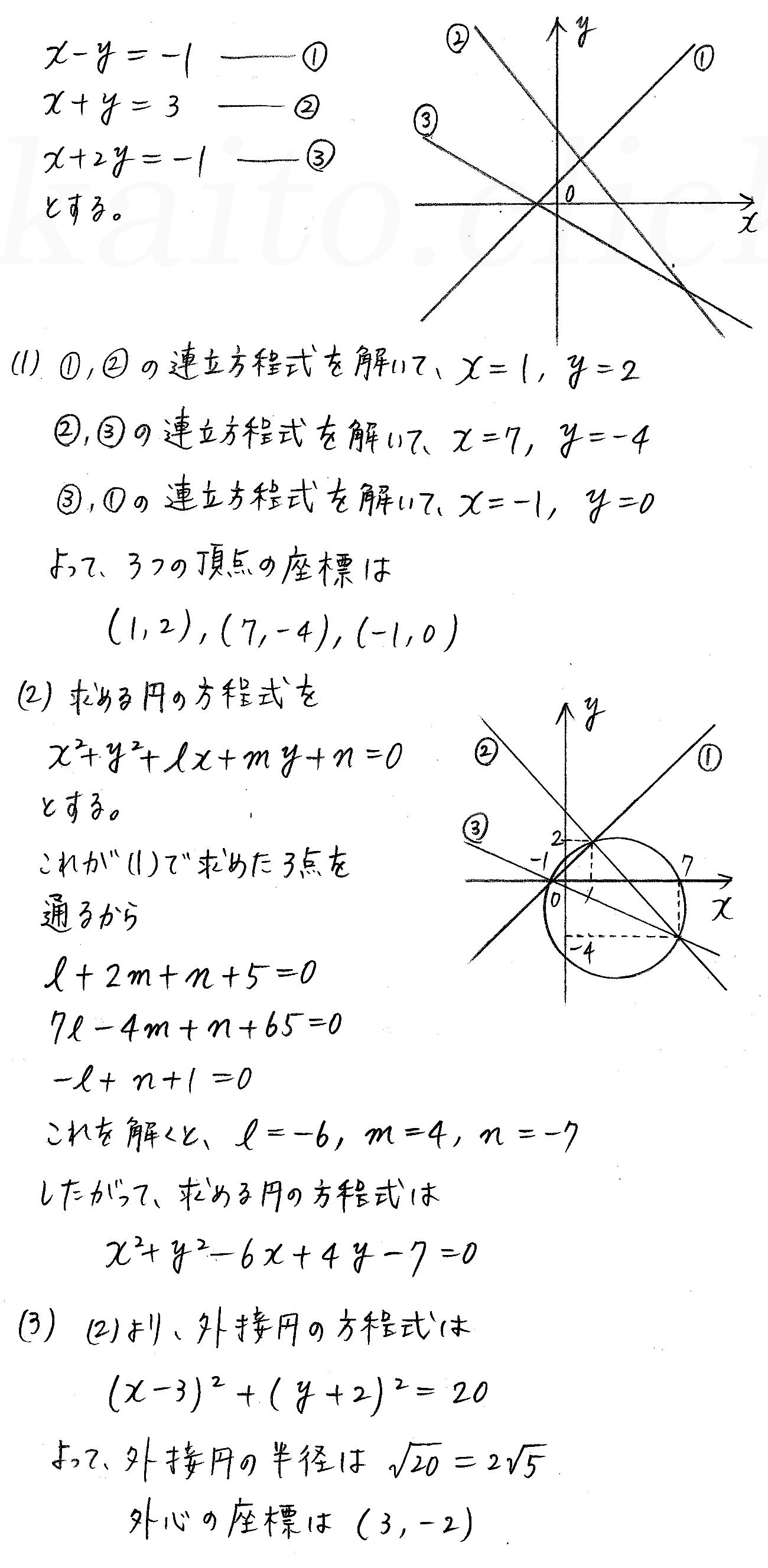 3TRIAL数学2-178解答