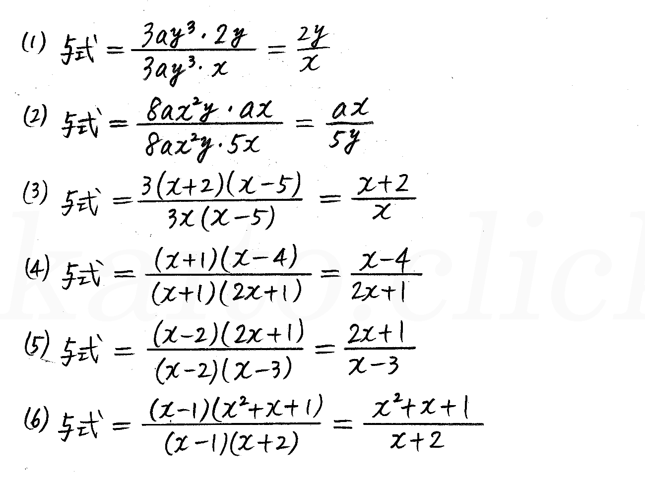 3TRIAL数学2-18解答