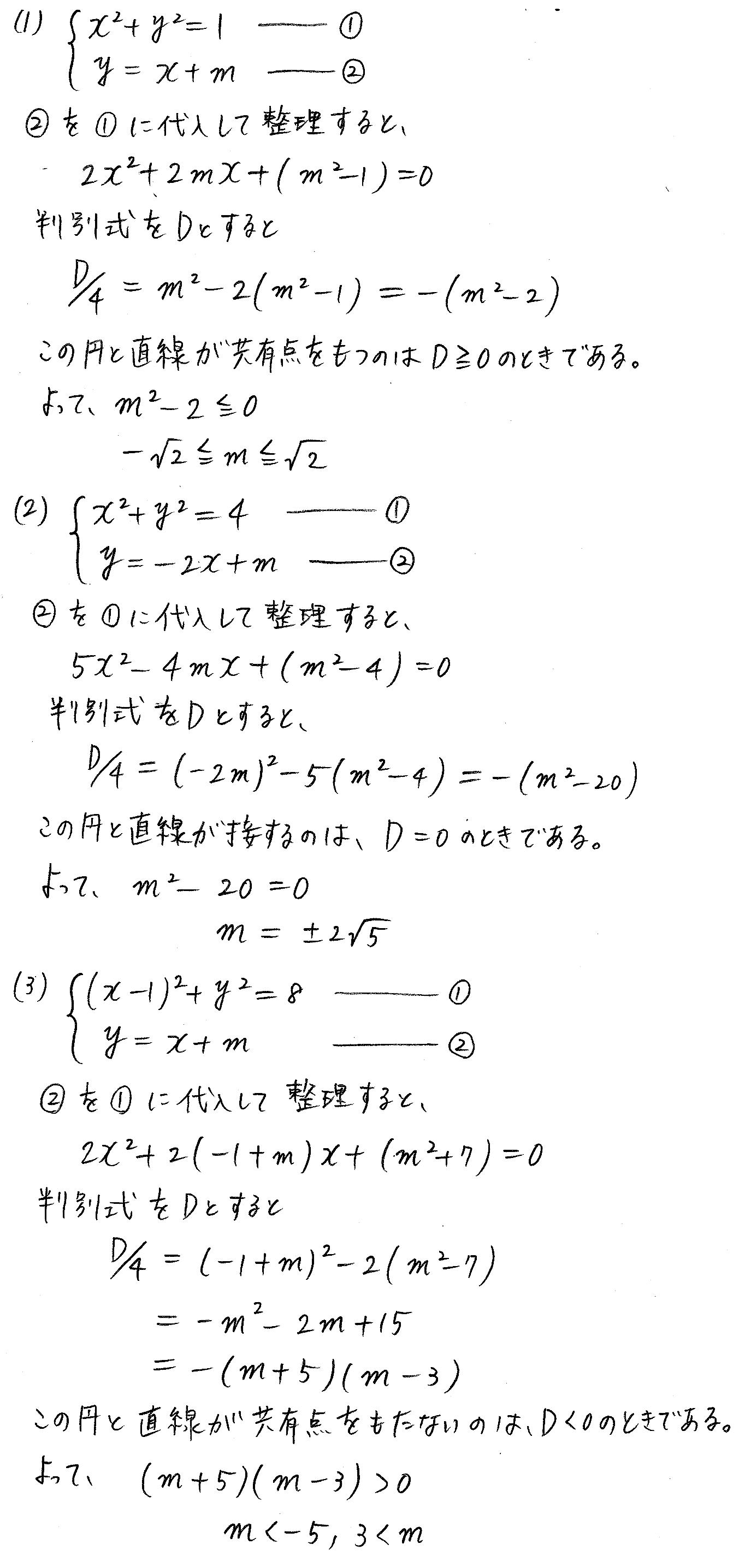 3TRIAL数学2-180解答