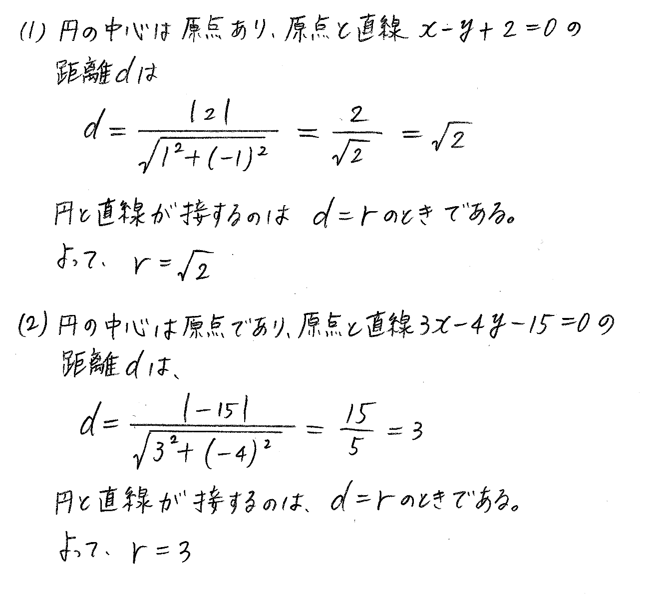 3TRIAL数学2-181解答