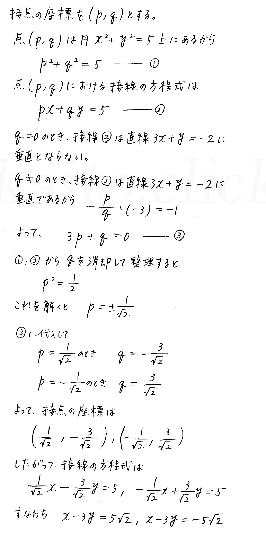 3TRIAL数学2-189解答