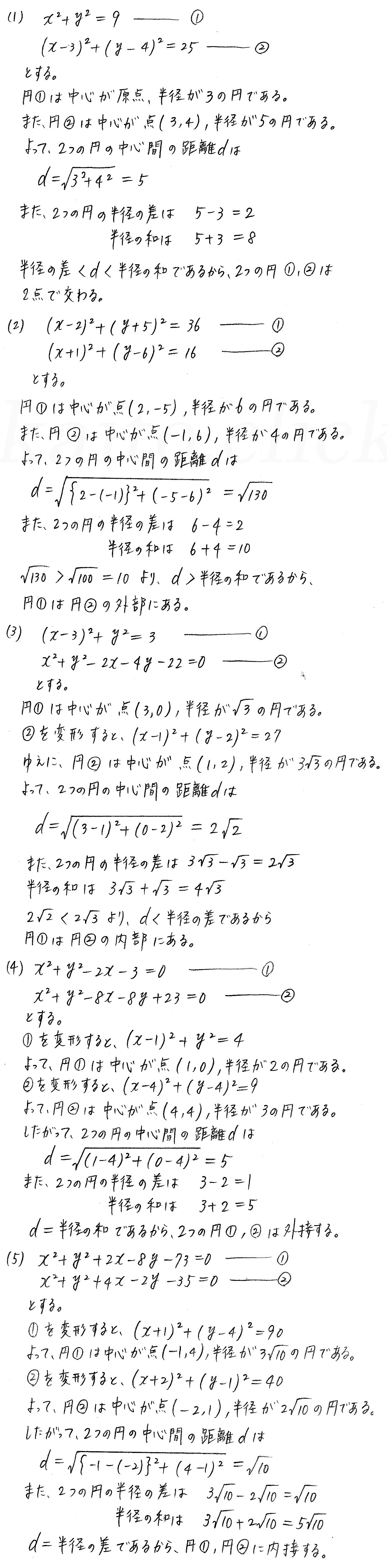 3TRIAL数学2-190解答