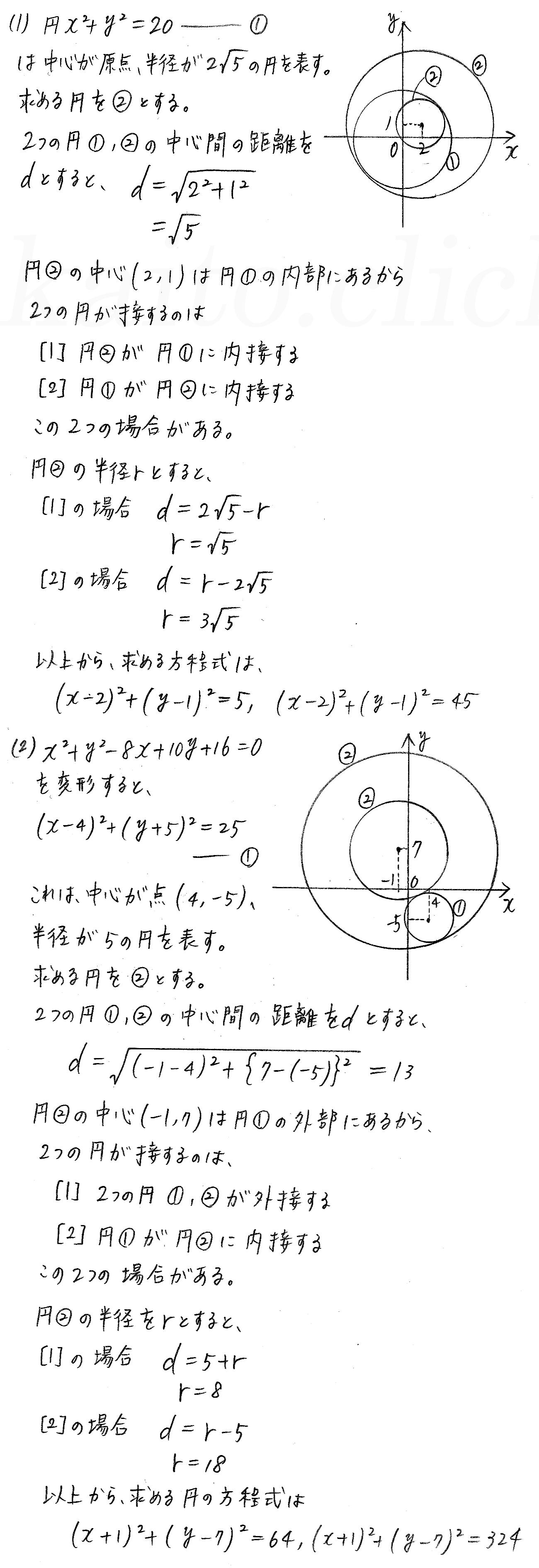 3TRIAL数学2-192解答