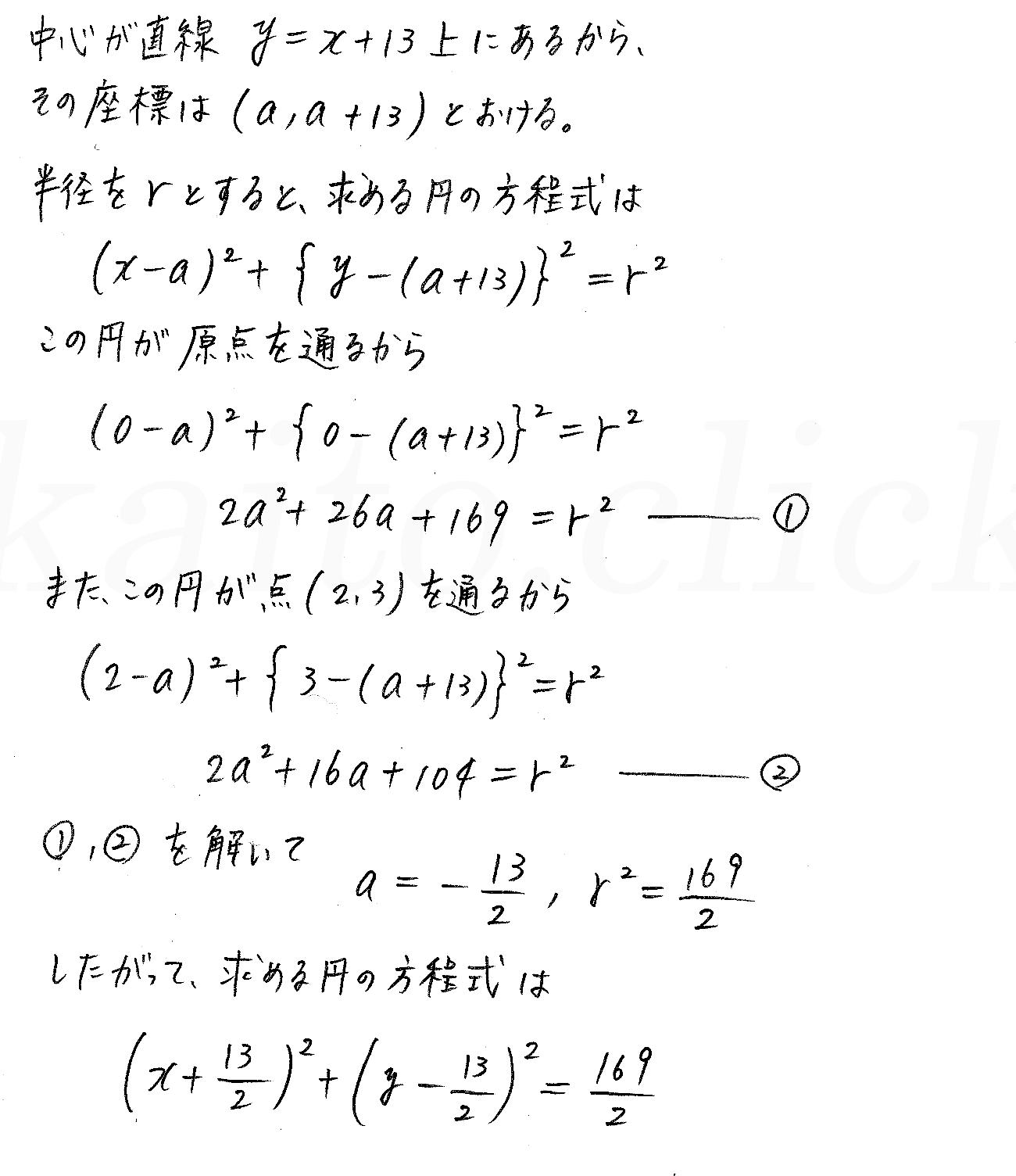 3TRIAL数学2-193解答