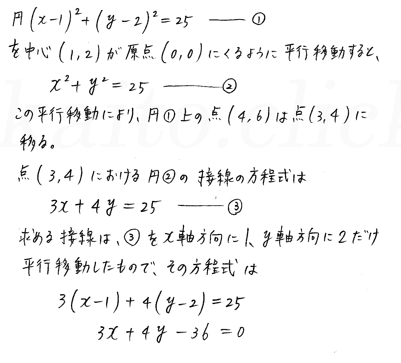 3TRIAL数学2-195解答