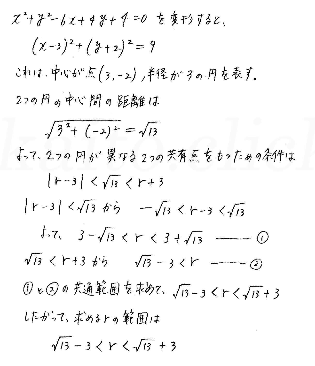 3TRIAL数学2-196解答