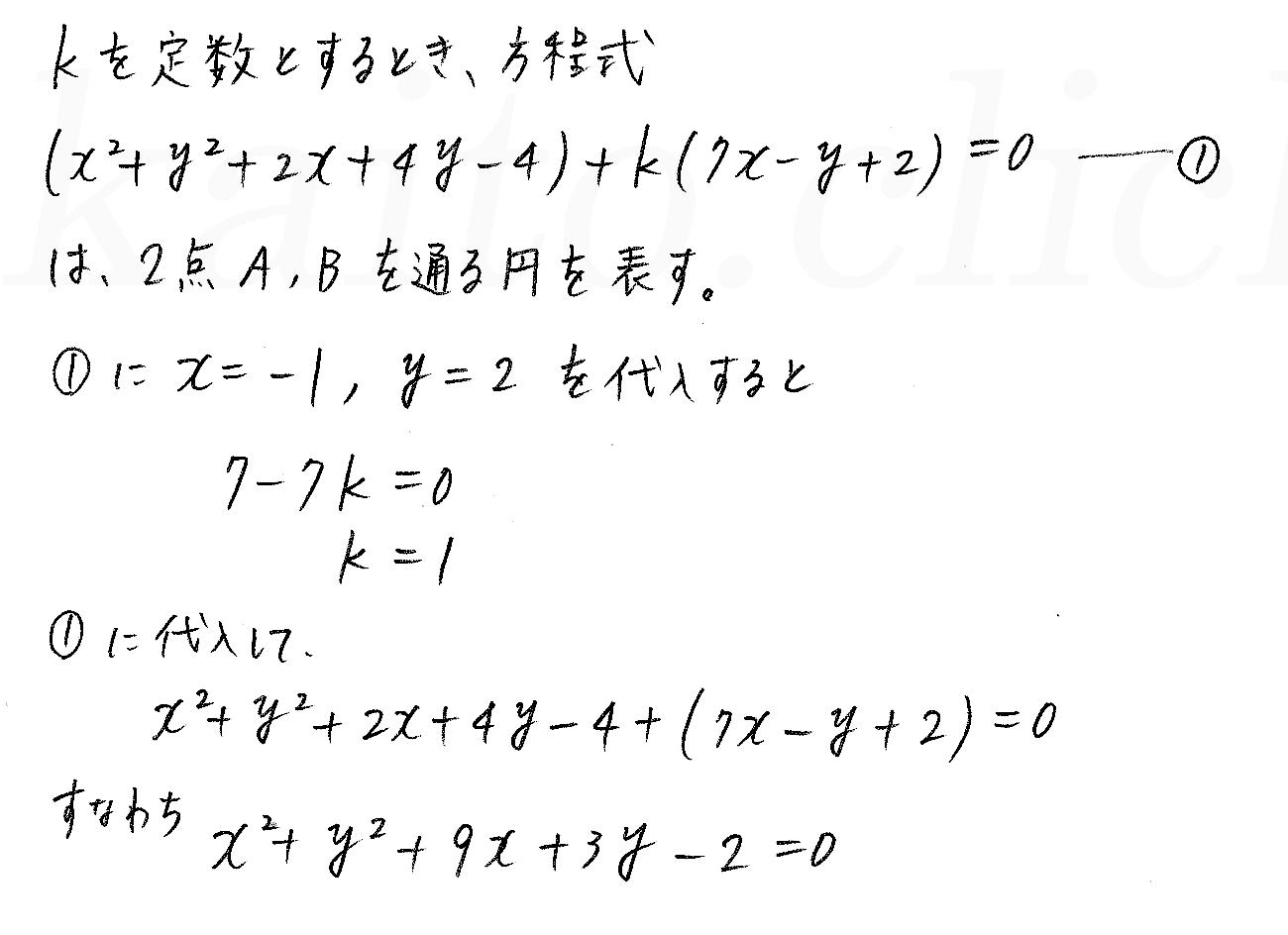 3TRIAL数学2-198解答