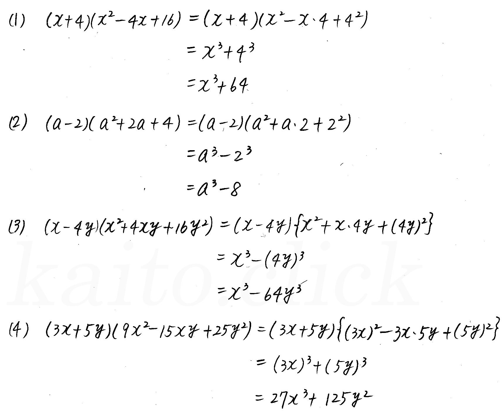 3TRIAL数学2-2解答
